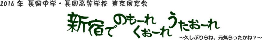 2016年 長岡中学・長岡高等学校 東京同窓会